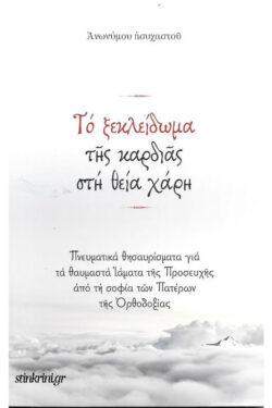 img-to-ksekleidoma-tis-kardias-sti-theia-xari