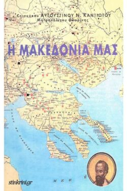 img-i-makedonia-mas