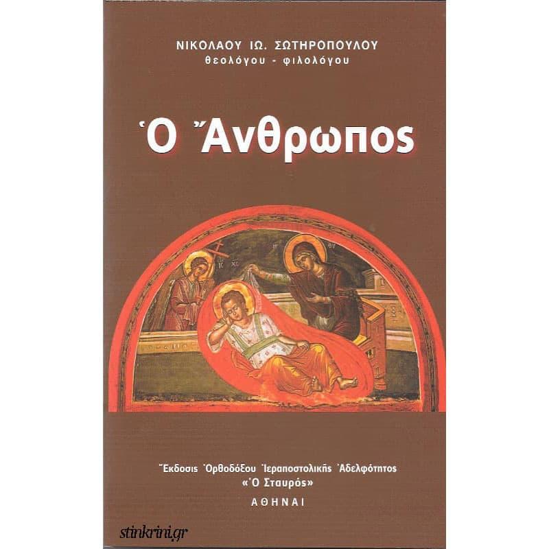 img-o-anthropos