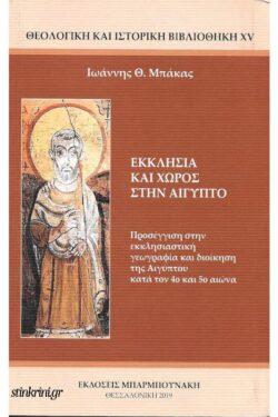 img-ekklisia-kai-xoros-stin-aigypto