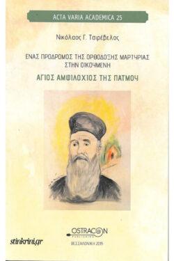 img-enas-prodromos-tis-orthodoxis-martyrias-stin-oikoumeni