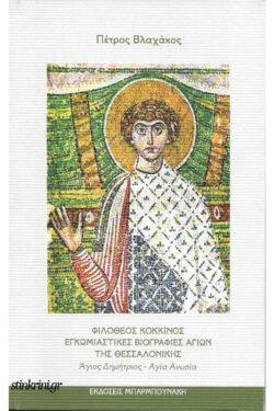 img-filotheos-kokkinos-egkomiastikes-viografies-agion-tis-thessalonikis