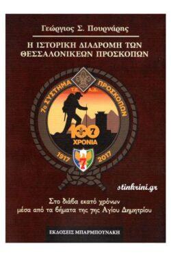 img-i-istoriki-anadromi-ton-thessalonikeon-proskopon-me-cd-k