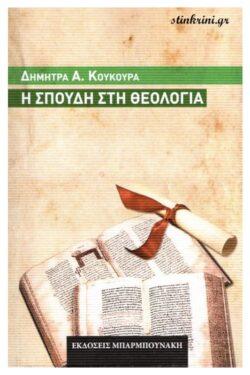 img-i-spoudi-sti-theologia-k