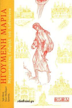 img-igoymeni-maria