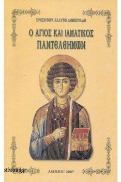 img-o-agios-kai-iamatikos-panteleimon