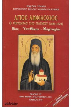 img-o-gerontas-tis-patmoy-amfilochos-makris-1889-1970