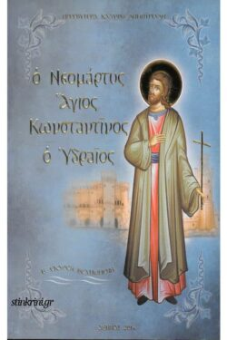 img-o-neomartyras-agios-konstantinos-o-ydraios
