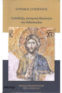 img-orthodoxi-pateriki-theologia-kai-didaskalia
