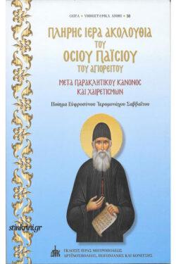 img-pliris-iera-akoloythia-toy-osioy-paisioy-toy-agioreitoy
