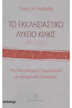 img-to-ekklisiastiko-lykeio-kilkis-1995-2010