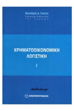 img-xrimatooikonomiki-logistiki-I-k