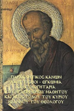 img-paraklitikos-kanon-chairetismoi-egkomia-eylogitaria-agioy-ioannoy-theologoy