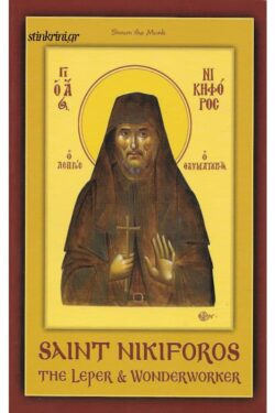 img-saint-nikiforos-the-leper-wonderworker
