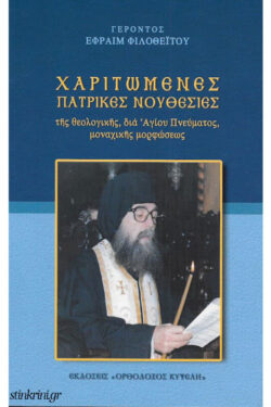 img-xaritomenes-patrikes-nouthesies