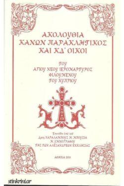 img-akolouthia-kanon-paraklitikos-kai-kd΄-oikoi-tou-agiou-neou-ieromartyros-filoumenou-tou-kypriou