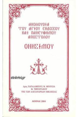 img-akolouthia-tou-agiou-endoxou-kai-paneythimou-apostolou-onisimou