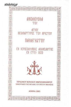 img-akolouthia-tou-agiou-endoxou-osiomartyros-nikolaou-tou-en-bounenois