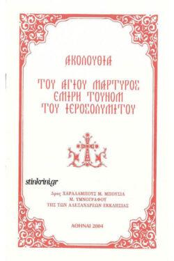 img-akolouthia-tou-agiou-martyros-emiri-tounom-tou-ierosolymitou