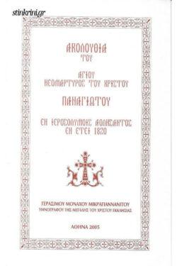 img-akolouthia-tou-agiou-neomartyros-tou-xristou-panagiotou