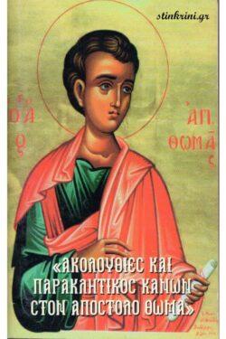 img-akolouthies-kai-paraklitikos-kanon-ston-apostolo-thoma