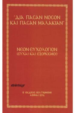img-dia-pasan-noson-kai-pasan-malakian