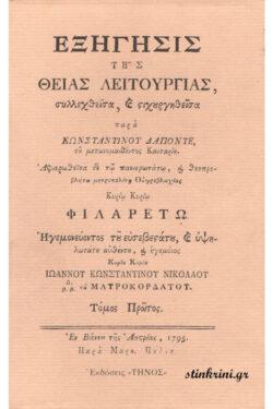 img-exigisis-tis-theias-leitourgias