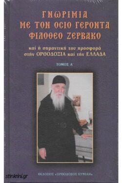 img-gnorimia-me-ton-osio-geronta-filotheo-zerbako-tomos-a
