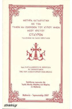 img-iketiria-katanyktiki-eis-ton-timion-kai-zoopoion-tou-kyriou-imon-iisou-xristou-stayron