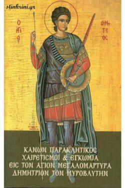 img-kanon-paraklitikos-chairetismoi-kai-enkomia-eis-ton-agion-megalomartyra-dimitrion-ton-myrovlytin