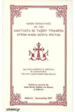 img-kanon-paraklitikos-eis-ton-anastanta-ektafou-triimeron-kyrion-imon-iisoun-xriston