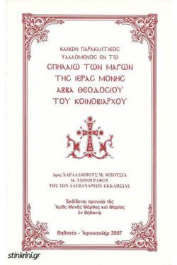 img-kanon-paraklitikos-psallomenos-en-to-spilaio-ton-magon-tis-ieras-monis-abba-theodosiou-tou-koinobiarxou