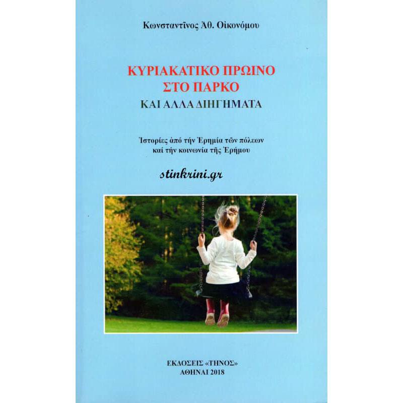 img-kyriakatiko-proino-sto-parko-kai-alla-diigimata