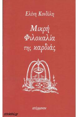img-mikri-filokalia-tis-kardias
