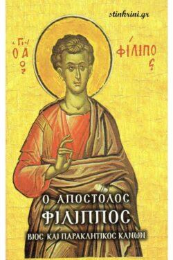 img-o-apostolos-filippos
