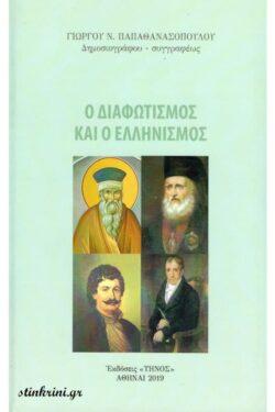 img-o-diafotismos-kai-o-ellinismos
