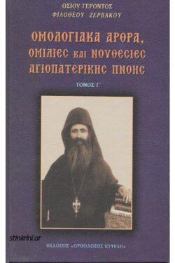 img-osiou-gerontos-filotheou-zerbakou-omologiaka-arthra-omilies-kai-nouthesies-agiopaterikis-pnois-tomos-g