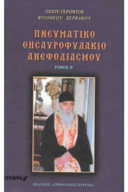 img-osiou-gerontos-filotheou-zerbakou-pneymatiko-thisayrofylakio-anefodiasmou-tomos-b