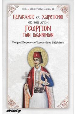 img-paraklisis-k-xairetismoi-eis-ton-agion-georgion-ioanninon