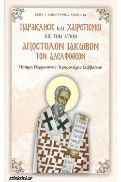 img-paraklisis-k-xairetismoi-eis-ton-agion-iakobon