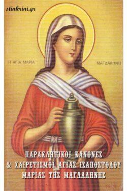 img-paraklitikoi-kanones-kai-chairetismoi-agias-isapostolou-marias-tis-magdalinis