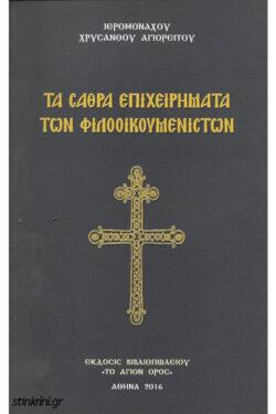 img-ta-sathra-epixeirimata-ton-filooikoumeniston