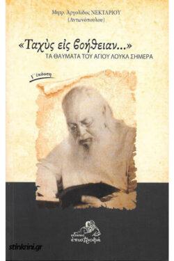 img-taxys-eis-boitheian