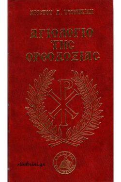img-agiologio-tis-orthodoxias