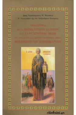img-akolouthia-meta-paraklitikou-kanonos-kai-chairetistirion-oikon-eis-ton-osion-kai-theoforon-patera-imon-theodosion-ton-koinoviarchin