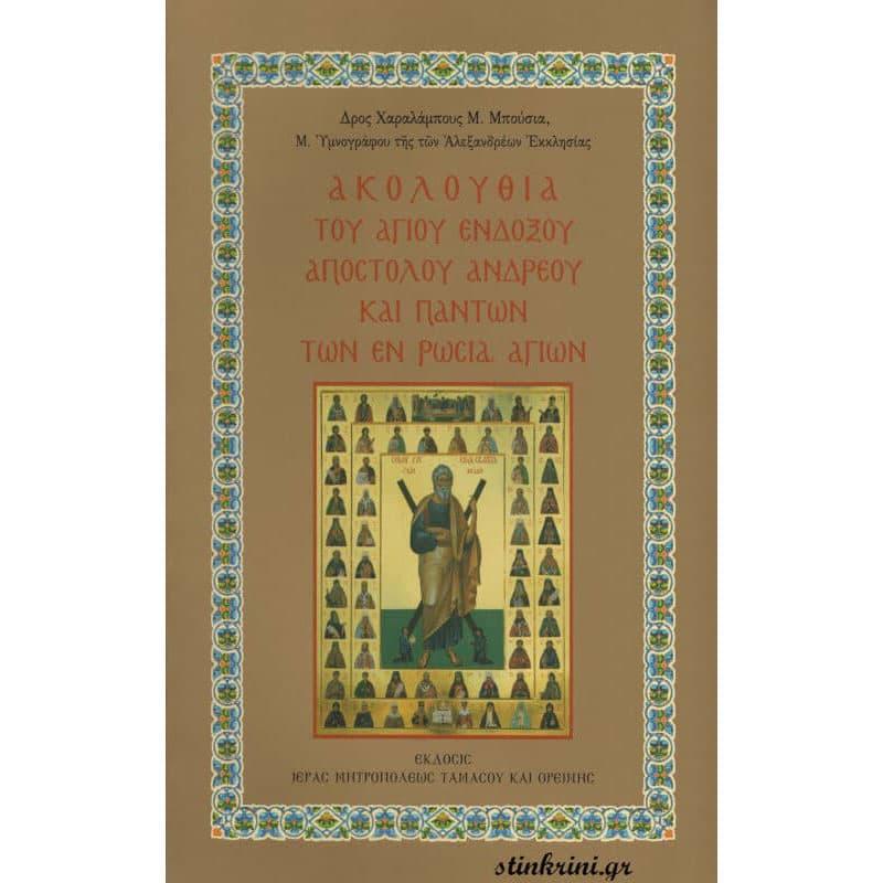 img-akolouthia-tou-agiou-endoxou-apostolo-andreou-kai-panton-ton-en-rosia-agion