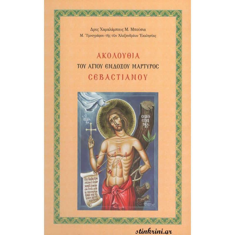 img-akolouthia-tou-agiou-endoxou-martyros-sevastianou