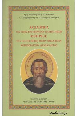 img-akolouthia-tou-osiou-kai-theoforou-patros-imon-koprios-tou-en-ti-moni-osiou-theodosiou-koinoviarchou-askisantos