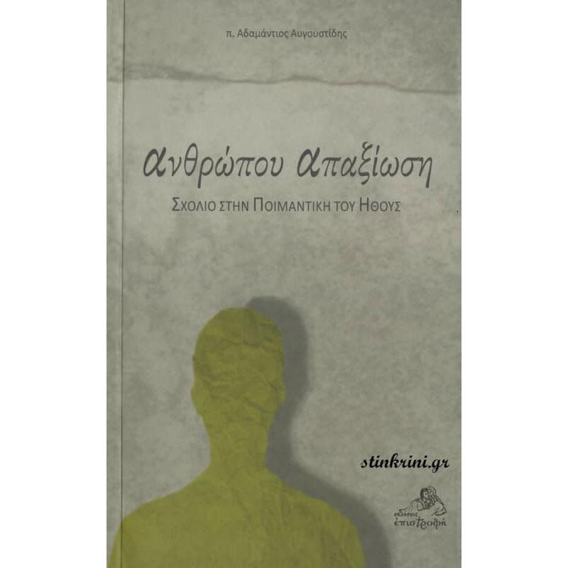 img-anthropou-apaxiosi