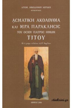 img-asmatiki-akolouthia-kai-iera-paraklisis-tou-osiou-patros-imon-titou